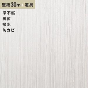 チャレンジセット30m (生のり付きスリット壁紙+道具) シンコール SLP-679