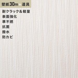 チャレンジセット30m (生のり付きスリット壁紙+道具) シンコール SLP-680(旧SLP-825)