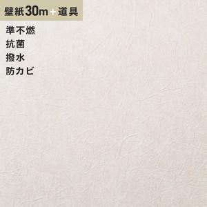 チャレンジセット30m (生のり付きスリット壁紙+道具) シンコール SLP-688(旧SLP-899)