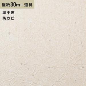 チャレンジセット30m (生のり付きスリット壁紙+道具) シンコール SLP-689(旧SLP-901)