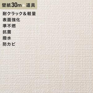 チャレンジセット30m (生のり付きスリット壁紙+道具) シンコール SLP-691(旧SLP-810)