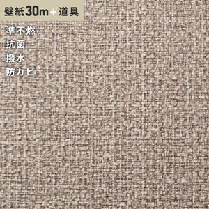 チャレンジセット30m (生のり付きスリット壁紙+道具) シンコール SLP-692(旧SLP-905)