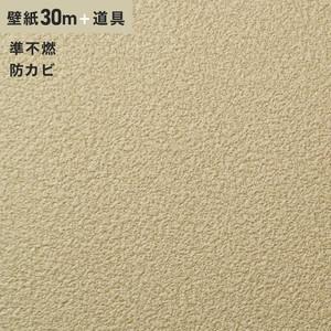 チャレンジセット30m (生のり付きスリット壁紙+道具) シンコール SLP-693(旧SLP-906)