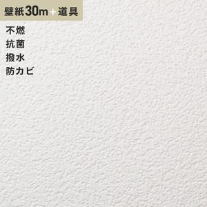 チャレンジセット30m (生のり付きスリット壁紙+道具) シンコール SLP-697