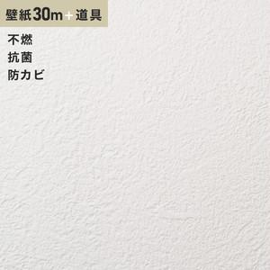チャレンジセット30m (生のり付きスリット壁紙+道具) シンコール SLP-698(旧SLP-909)
