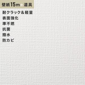 チャレンジセット15m (生のり付きスリット壁紙+道具) シンコール SLP-602(旧SLP-804)