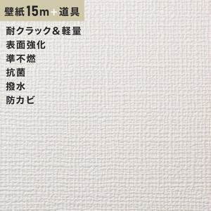 チャレンジセット15m (生のり付きスリット壁紙+道具) シンコール SLP-603(旧SLP-805)