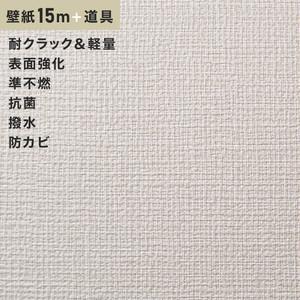 チャレンジセット15m (生のり付きスリット壁紙+道具) シンコール SLP-604(旧SLP-807)