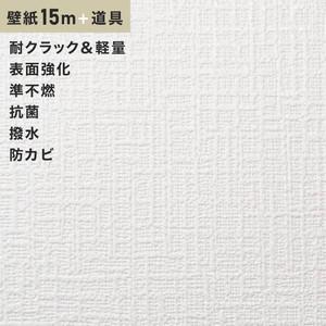 チャレンジセット15m (生のり付きスリット壁紙+道具) シンコール SLP-605(旧SLP-808)