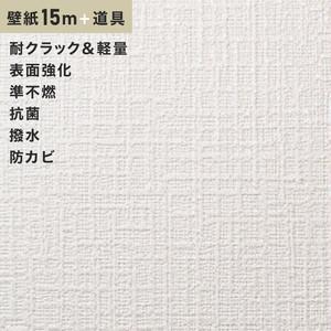 チャレンジセット15m (生のり付きスリット壁紙+道具) シンコール SLP-606(旧SLP-809)