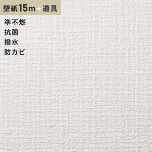 チャレンジセット15m (生のり付きスリット壁紙+道具) シンコール SLP-607(旧SLP-850)