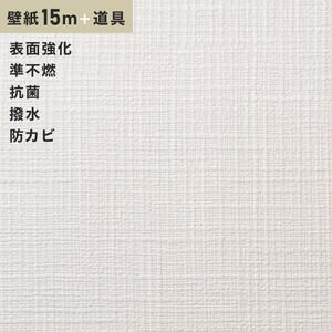 チャレンジセット15m (生のり付きスリット壁紙+道具) シンコール SLP-608(旧SLP-839)