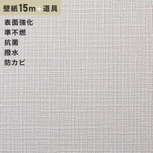 チャレンジセット15m (生のり付きスリット壁紙+道具) シンコール SLP-609(旧SLP-840)