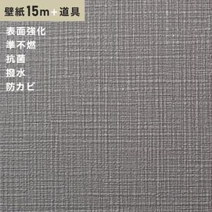 チャレンジセット15m (生のり付きスリット壁紙+道具) シンコール SLP-610(旧SLP-841)
