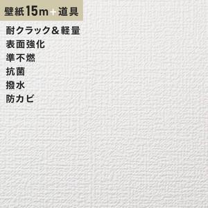 チャレンジセット15m (生のり付きスリット壁紙+道具) シンコール SLP-611(旧SLP-801)