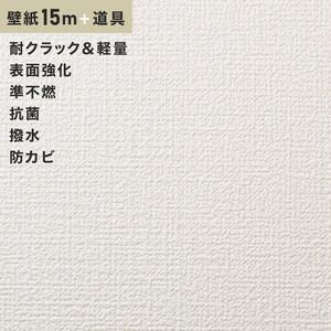 チャレンジセット15m (生のり付きスリット壁紙+道具) シンコール SLP-612(旧SLP-802)