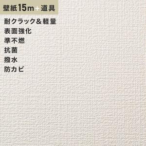 チャレンジセット15m (生のり付きスリット壁紙+道具) シンコール SLP-613(旧SLP-803)