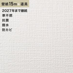 チャレンジセット15m (生のり付きスリット壁紙+道具) シンコール SLP-614(旧SLP-849)