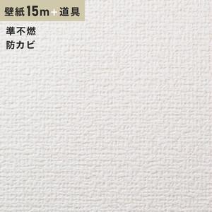 チャレンジセット15m (生のり付きスリット壁紙+道具) シンコール SLP-616(旧SLP-851)