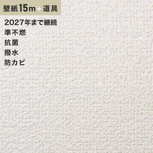 チャレンジセット15m (生のり付きスリット壁紙+道具) シンコール SLP-617(旧SLP-853)