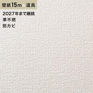 チャレンジセット15m (生のり付きスリット壁紙+道具) シンコール SLP-618(旧SLP-852)