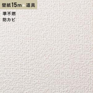 チャレンジセット15m (生のり付きスリット壁紙+道具) シンコール SLP-619(旧SLP-855)
