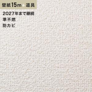 チャレンジセット15m (生のり付きスリット壁紙+道具) シンコール SLP-620(旧SLP-856)