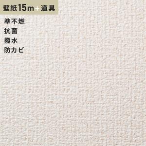 チャレンジセット15m (生のり付きスリット壁紙+道具) シンコール SLP-621(旧SLP-854)