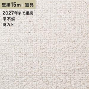 チャレンジセット15m (生のり付きスリット壁紙+道具) シンコール SLP-623(旧SLP-858)