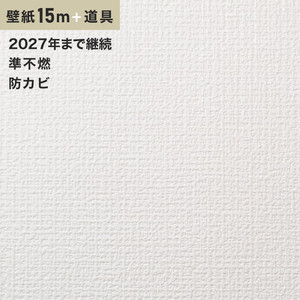 チャレンジセット15m (生のり付きスリット壁紙+道具) シンコール SLP-624(旧SLP-844)