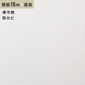 チャレンジセット15m (生のり付きスリット壁紙+道具) シンコール SLP-625(旧SLP-846)