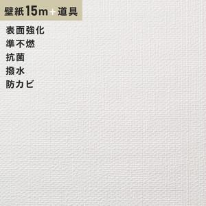 チャレンジセット15m (生のり付きスリット壁紙+道具) シンコール SLP-626(旧SLP-843)
