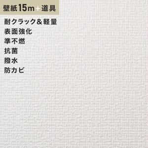 チャレンジセット15m (生のり付きスリット壁紙+道具) シンコール SLP-629