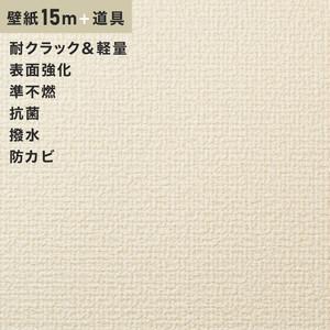 チャレンジセット15m (生のり付きスリット壁紙+道具) シンコール SLP-630