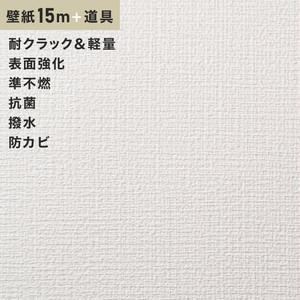 チャレンジセット15m (生のり付きスリット壁紙+道具) シンコール SLP-631