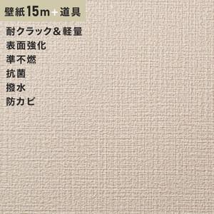 チャレンジセット15m (生のり付きスリット壁紙+道具) シンコール SLP-632