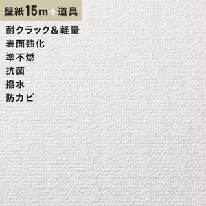 チャレンジセット15m (生のり付きスリット壁紙+道具) シンコール SLP-633