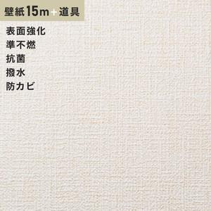 チャレンジセット15m (生のり付きスリット壁紙+道具) シンコール SLP-634(旧SLP-830)