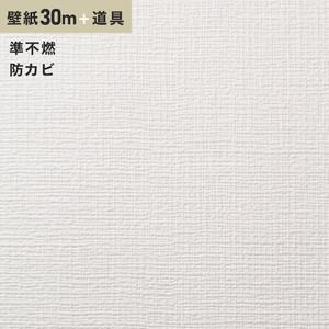 チャレンジセット15m (生のり付きスリット壁紙+道具) シンコール SLP-635(旧SLP-835)