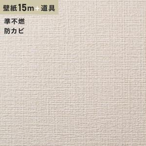 チャレンジセット15m (生のり付きスリット壁紙+道具) シンコール SLP-636(旧SLP-837)