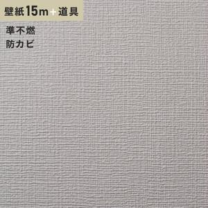 チャレンジセット15m (生のり付きスリット壁紙+道具) シンコール SLP-637(旧SLP-838)