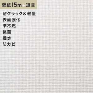 チャレンジセット15m (生のり付きスリット壁紙+道具) シンコール SLP-638