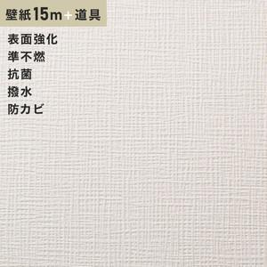 チャレンジセット15m (生のり付きスリット壁紙+道具) シンコール SLP-640(旧SLP-902)