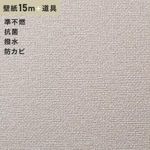 チャレンジセット15m (生のり付きスリット壁紙+道具) シンコール SLP-641(旧SLP-903)