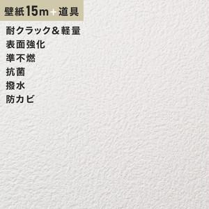 チャレンジセット15m (生のり付きスリット壁紙+道具) シンコール SLP-642
