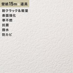 チャレンジセット15m (生のり付きスリット壁紙+道具) シンコール SLP-643(旧SLP-814)