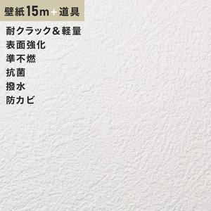 チャレンジセット15m (生のり付きスリット壁紙+道具) シンコール SLP-644(旧SLP-818)