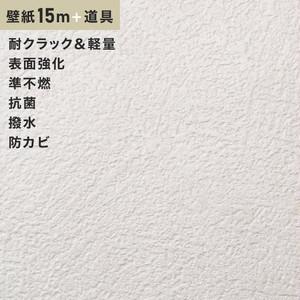 チャレンジセット15m (生のり付きスリット壁紙+道具) シンコール SLP-645(旧SLP-819)
