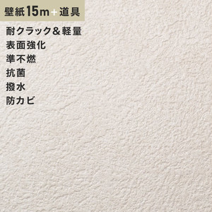 チャレンジセット15m (生のり付きスリット壁紙+道具) シンコール SLP-646(旧SLP-820)