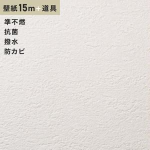 チャレンジセット15m (生のり付きスリット壁紙+道具) シンコール SLP-651
